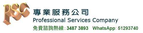 專業服務公司